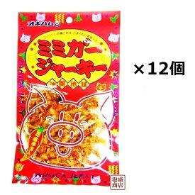 【ミミガージャーキー】28グラム×12袋セット /沖縄ハム オキハム 「普通郵便」