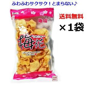 せんべい【梅花(うめふぁー)】70g×1袋 / 塩せんべい 亀せんべいの老舗 沖縄 玉木製菓