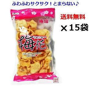 せんべい【梅花(うめふぁー)】70g×15袋セット / 塩せんべい 亀せんべいの老舗 沖縄 玉木製菓