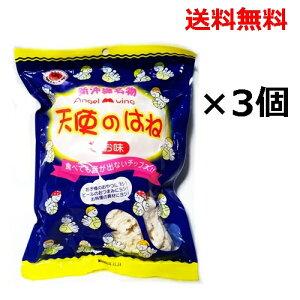 天使のはね(しお味)30g×3個セット  塩せんべいのはし / 沖縄 お菓子 おかし お土産 丸吉