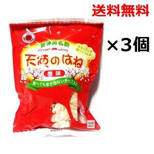 天使のはね(梅味)30g×3個セット 塩せんべいのはし / 沖縄 お菓子 おかし お土産 丸吉