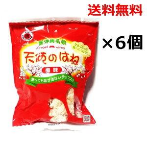 天使のはね(梅味)30g×6個セット 塩せんべいのはし / 沖縄 お菓子 おかし お土産 丸吉