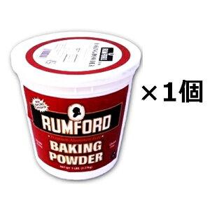 ラムフォード ベーキングパウダー 2.27kg×1個  アルミニウムフリー 送料無料 業務用  RUMFORD