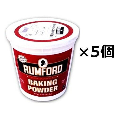 【ラムフォードベーキングパウダー】【業務用】2.27kg 5個セット 送料無料 送料込み アルミニウムフリー AS ベーキングパウダー