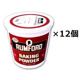 【ラムフォードベーキングパウダー】【業務用】2.27kg 12個セット 送料無料 送料込み アルミニウムフリー AS ベーキングパウダー