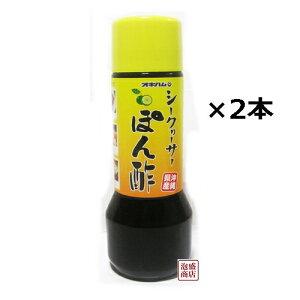 シークヮーサーぽん酢 200ml×2本セット オキハム 沖縄県産