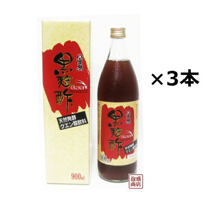 八重泉もろみ酢 黒麹酢 900ml ×3本セット 沖縄