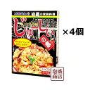 【じゅーしーの素】180g×4個セット オキハム じゅーしぃの素 沖縄風炊き込みご飯の素