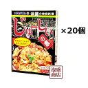 じゅーしーの素 オキハム 180g×20個セット(1ケース)