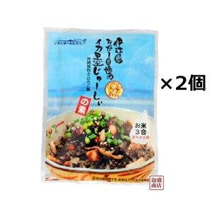 伊江島おっかー自慢のイカ墨じゅーしぃの素 180g×2袋セット 沖縄産イカスミ使用 オキハム