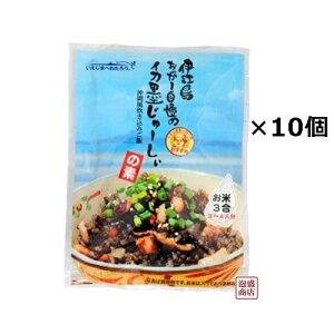 伊江島おっかー自慢のイカ墨じゅーしぃの素×10袋セット、 / 沖縄産イカスミ使用!オキハム み