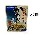 【かつおめしの素】【鰹めし】160g×2個セット オキハム 沖縄もとぶのかつおめし