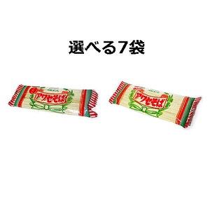 沖縄そば乾麺 アワセそば 選べる7袋セット、(約21人前)平めん 細めんからお選びください