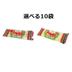 沖縄そば乾麺 アワセそば 選べる10袋セット、(約30人前)平めん 細めんからお選びください