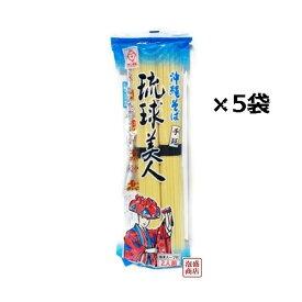 【沖縄そば】だし付き 乾麺 琉球美人 200g×5袋セット / サン食品