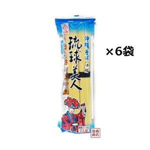 【沖縄そば】だし付き 乾麺 琉球美人 200g×6袋セット  / サン食品