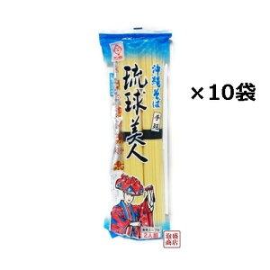 【沖縄そば】だし付き 乾麺 琉球美人 200g×10袋セット / サン食品
