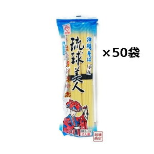 【沖縄そば】だし付き 乾麺 琉球美人 200g×50袋セット  / サン食品