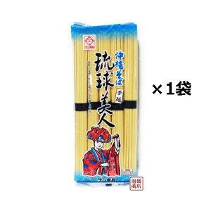 【沖縄そば】乾麺 琉球美人 900g×1袋  / 1袋あたり10人前 / サン食品