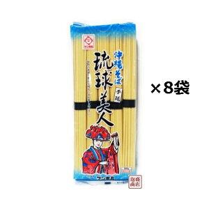 【沖縄そば】乾麺 琉球美人 900g×8袋セット  / 1袋あたり10人前 / サン食品