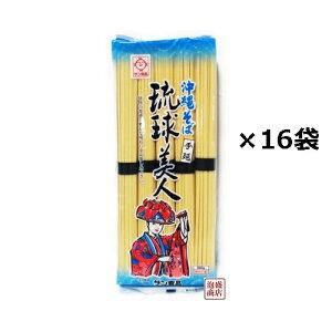 【沖縄そば】乾麺 琉球美人 900g×16袋セット  / 1袋あたり10人前 / サン食品