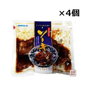 やわらかソーキ 260g×4袋セット、 / 沖縄そば ソーキそば に最適 豚軟骨煮付け