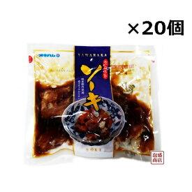 やわらかソーキ 320g×20袋セット / 沖縄そば ソーキそば に最適 豚軟骨煮付け