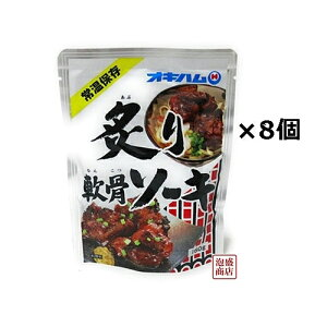 【炙り軟骨ソーキ】レトルト×8袋セット、 オキハム /ソーキそば 沖縄そば に! 沖縄ハム