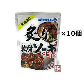 【炙り軟骨ソーキ】レトルト×10袋セット、 オキハム /ソーキそば 沖縄そば に! 沖縄ハム