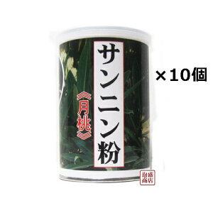 サンニン粉 月桃粉末パウダー 100g×10個セット 比嘉製茶