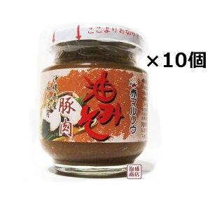 油みそ (豚肉みそ)140g×10個セット  赤マルソウ アンダンスー
