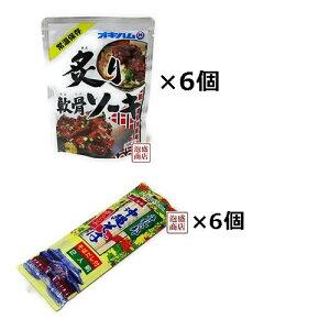 ソーキそば セット 沖縄そばマルタケ乾麺×6個 炙り軟骨ソーキ×6袋 オキハム