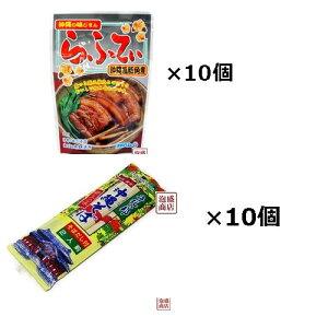 沖縄そばセット 【らふてぃ×10袋 マルタケ沖縄そばだし付き乾麺2人前×10袋】