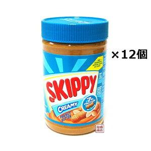 スキッピー SKIPPY 462g 16.3oz×12個セット ピーナッツバター クリーミー