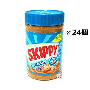 スキッピー SKIPPY 462g 16.3oz×24個セット ピーナッツバター クリーミー