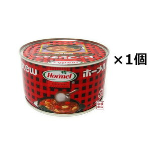 ホーメル ビーフシチュー 330g×1個 缶詰 沖縄ホーメル hormel