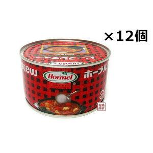 ホーメル ビーフシチュー 330g×12個セット 缶詰 沖縄ホーメル hormel