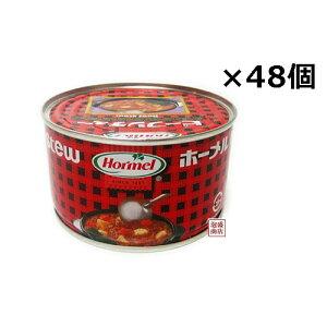 ホーメル ビーフシチュー 330g×48個(2ケース) 缶詰 沖縄ホーメル hormel