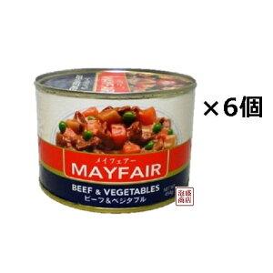 メイフェアー MAYFAIR ビーフシチュー 325g×6個セット 缶詰