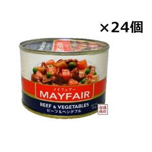 メイフェアー MAYFAIR ビーフシチュー 325g×24個セット 缶詰