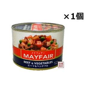 メイフェアー MAYFAIR ビーフシチュー 325g×1個 缶詰