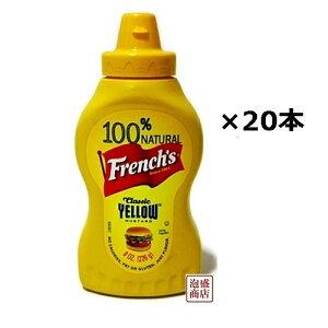 【フレンチマスタード】CLASSIC YELLOW 226g×20本セット(1ケース)  クラシックイエロー