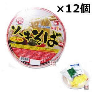 【沖縄そば】老舗 アワセそば(ソーキそば)生麺タイプ カップ麺220g×12個セット