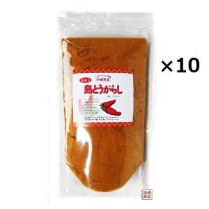 島とうがらし 粉末パウダー袋 100g×10個セット   沖縄県産島とうがらし使用 (コーレーグース)
