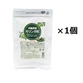 【 モリンガ粒 】沖縄産モリンガ サプリメント 50g(約200粒 約3ケ月分)×1個 農薬不使用 化学肥料不使用 「普通郵便」