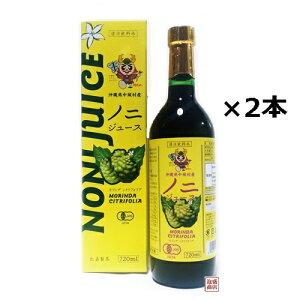 有機ノニジュース 沖縄県産 720ml×2本セット モリンダ シトリフォリア 老舗 比嘉製茶