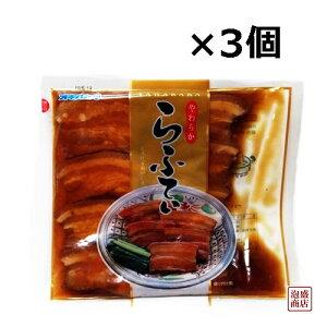 やわらからふてぃ (三枚肉スライス) 270g×3袋セット 沖縄ハム オキハム 沖縄そば に