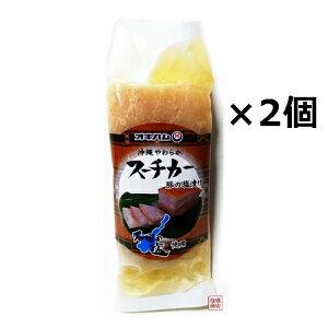 やわらかスーチカー(三枚肉塩漬けブロック)270g×2袋セット、 沖縄ハム オキハム 沖縄そば に