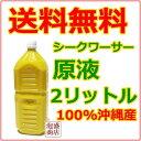 【シークワーサージュース】 100% 原液 2L×1本 オキハム /送料無料 / シークヮーサー 濃縮 沖縄産