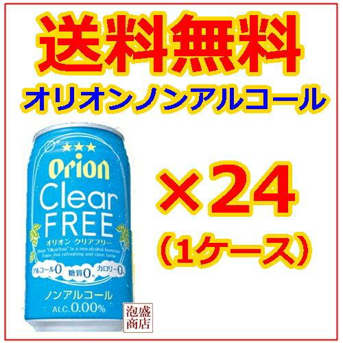 オリオン orion クリアフリー 350ml 24本 1ケース 送料無料 / ノンアルコールビール 沖縄お土産 お酒 おいしいノンアルコールビールで評判のオリオンビールより